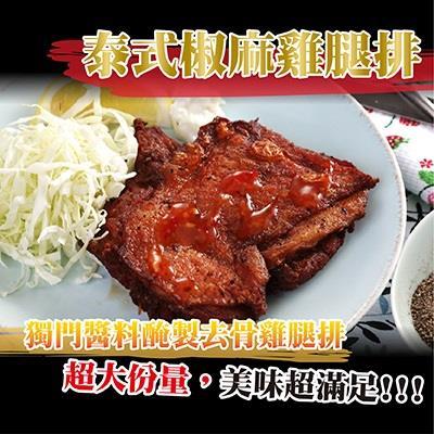 【冷凍店取-上野】泰式椒麻雞腿排(200g/6片)