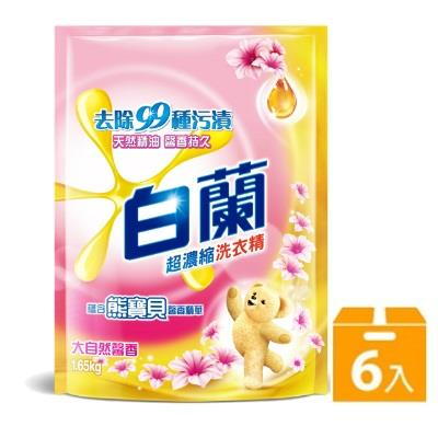 【箱購】白蘭 含熊寶貝馨香精華洗衣精補充1.65kg(6入/箱)