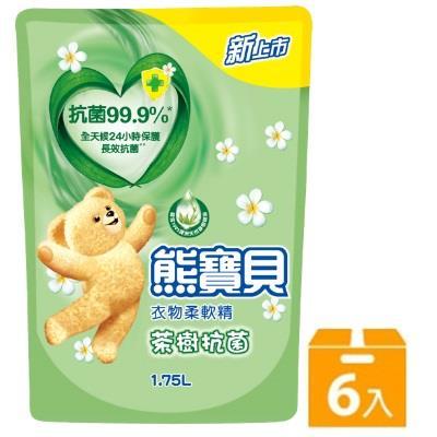 【箱購】熊寶貝 茶樹抗菌衣物柔軟精補充包 1.75L(6入/箱)