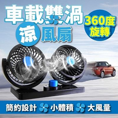 【Idea-auto】夏日夯品!車載雙渦風扇