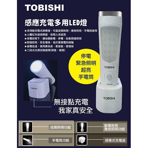 東森嚴選【TOBISHI】多用途感應LED燈超值組