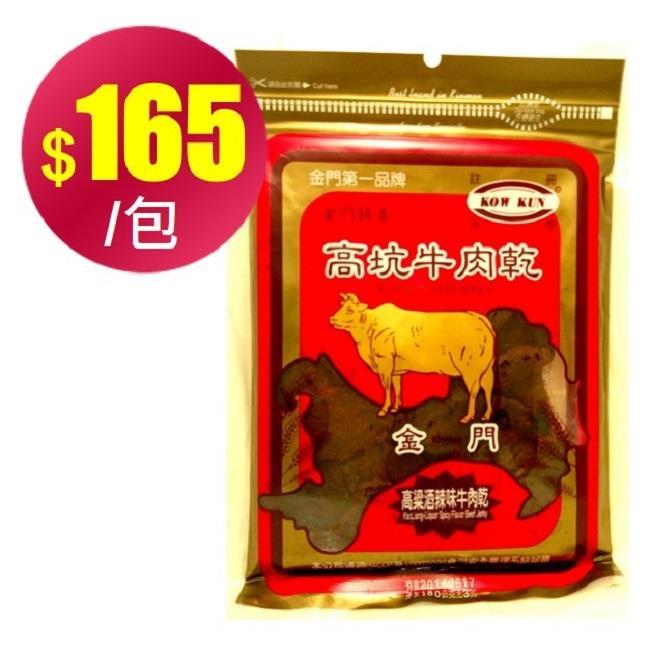 【金門 高坑】高梁酒辣味牛肉乾 (180公克)