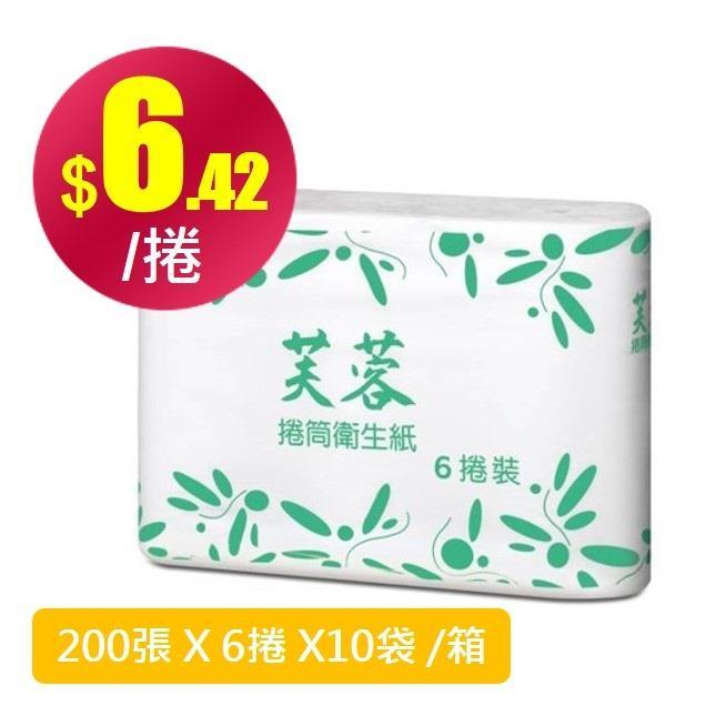 【芙蓉】小捲筒衛生紙(200張x6捲x10袋/箱)