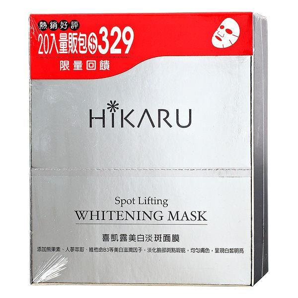 【喜凱露HIKARU】美白淡斑面膜(20片裝)