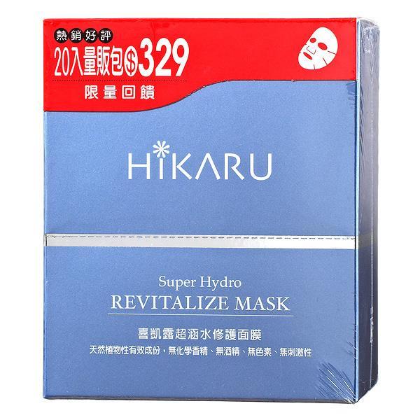 【喜凱露HIKARU】超涵水修護面膜(20片裝)
