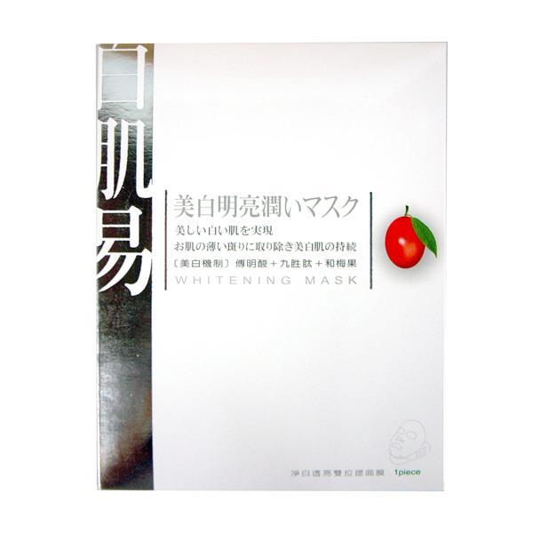 【白肌易】淨白雙拉提面膜(10入/盒)