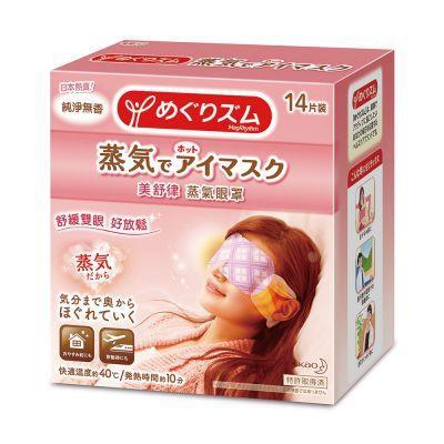 【美舒律】美舒律 溫熱蒸氣眼罩 無香 14片裝