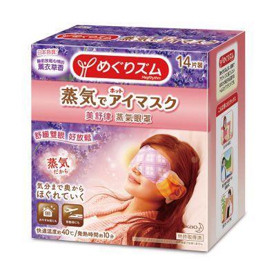 【美舒律】美舒律 溫熱蒸氣眼罩 薰衣草香 14片裝