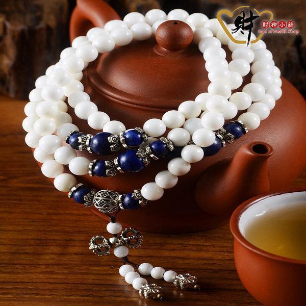 【財神小舖】108珠青金石藏銀硨磲手鍊