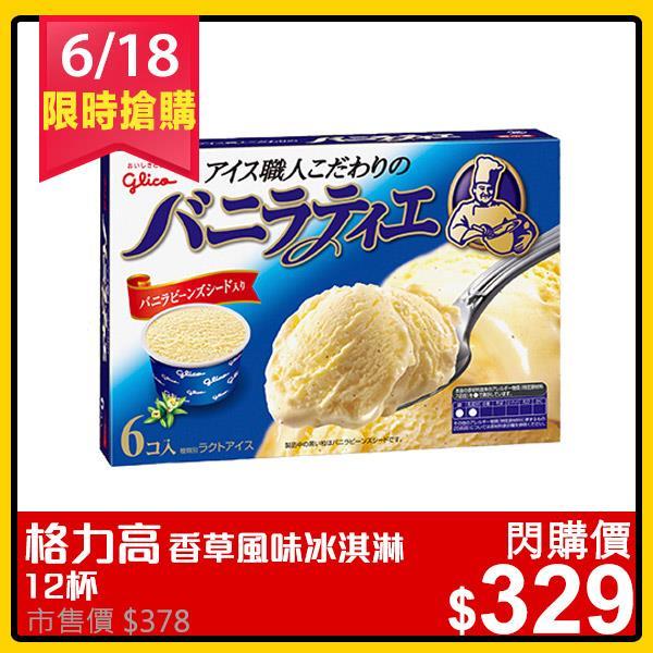 【冷凍店取】【格力高】格力高Tie職人香草風味冰淇淋家庭號(12杯)