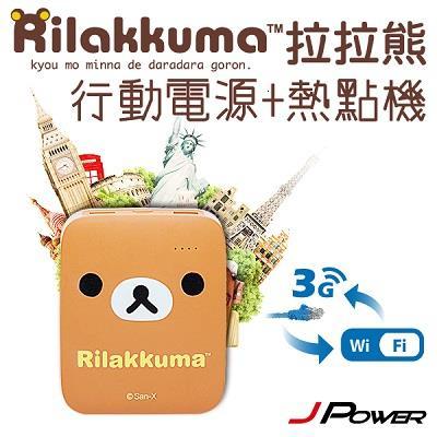 【拉拉熊】3G WIFI行動熱點機