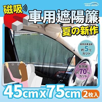 【idea auto】酷暑必備!創新磁吸三合一遮陽簾