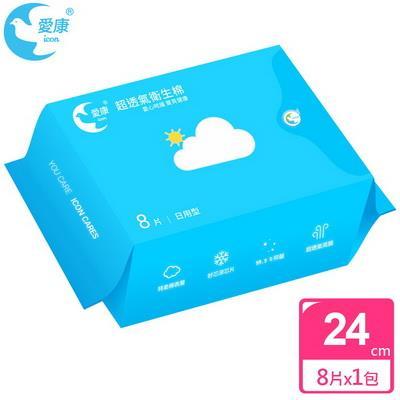 【愛康Icon】24cm日用型衛生棉(8片/包)