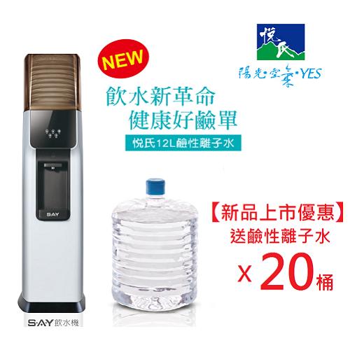 【悅氏】S.A.Y飲水機+悅氏12L鹼性離子水20桶