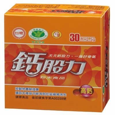 【台糖】鈣股力30入 (2.5g/30包/盒)
