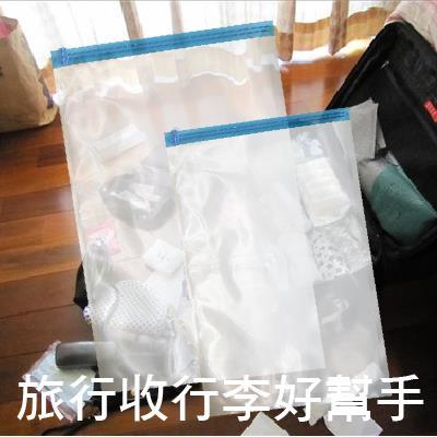 三天兩夜旅行用手捲密封真空壓縮袋(3入)
