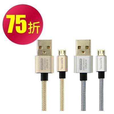 2.5A鋁合金充電線組/75折