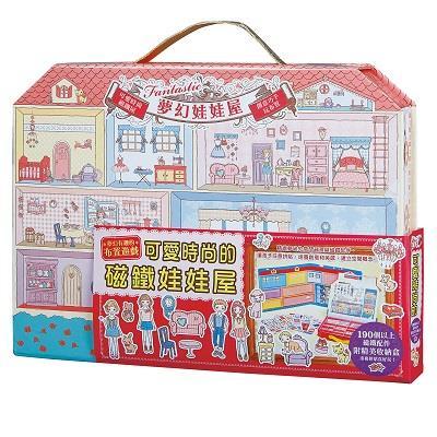 可愛時尚的磁鐵娃娃屋/85折