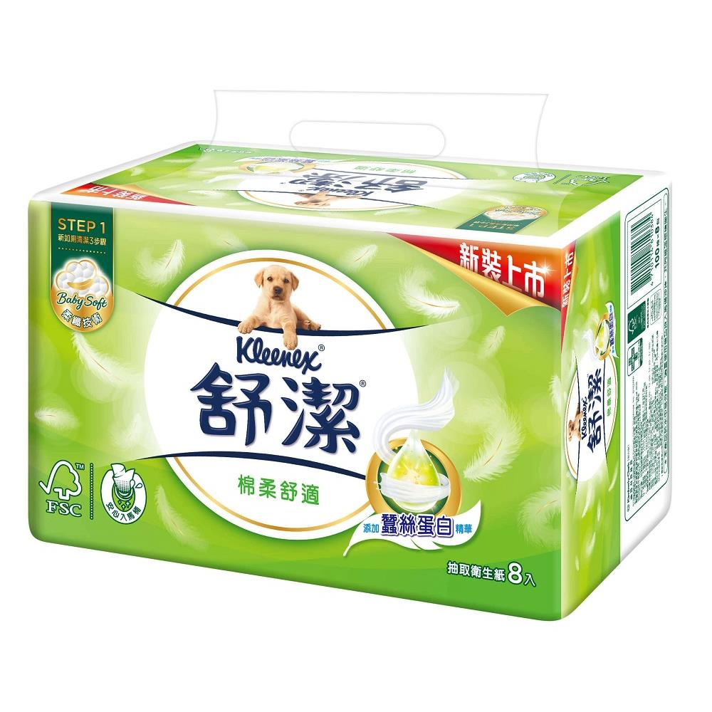 【舒潔】特級舒適抽取衛生紙100抽*8入-2018/4/3起陸續出貨