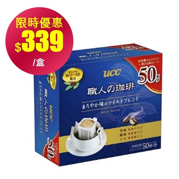 UCC 職人柔和便利沖咖啡 7g*50P