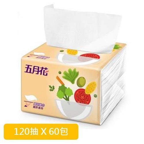 【五月花】萬用紙巾-餐飲專用(120抽x60包/箱)