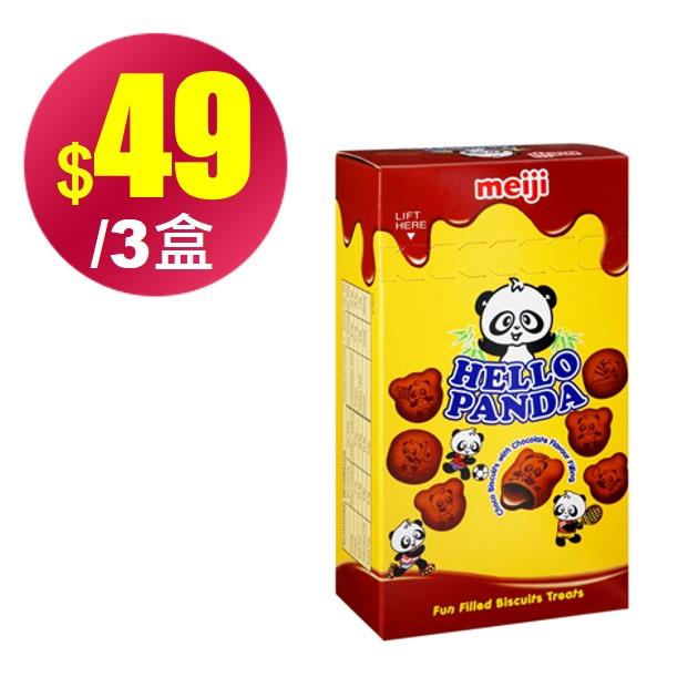 【明治】貓熊夾心餅乾-雙層巧克力 (43g*3/包)