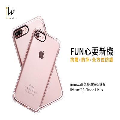【innowatt】iPhone 7 Plus 氣墊減震防摔保護殼