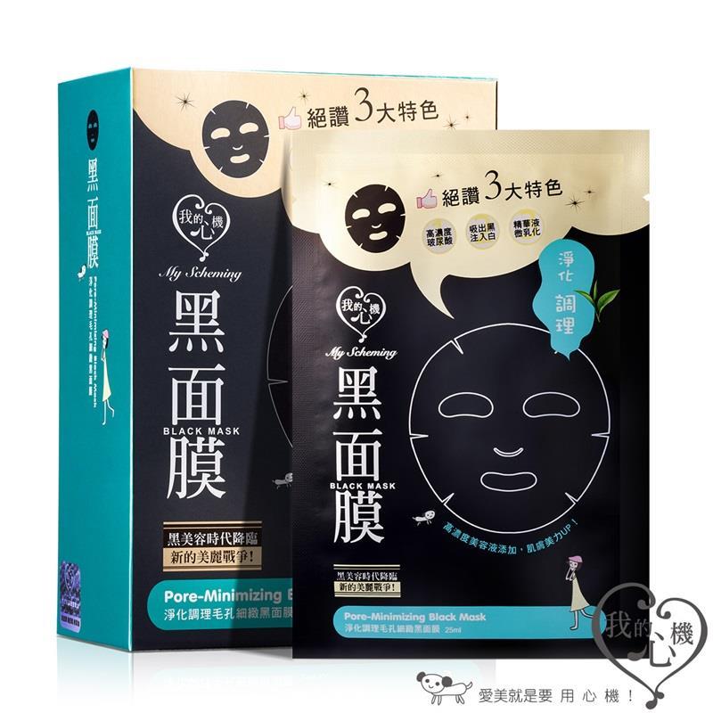 【我的心機】淨化調理毛孔細緻黑面膜 (8入)