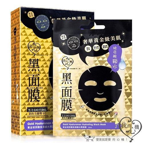 【我的心機】黃金黑面膜 5入x3盒(玻尿酸*2+燕窩*1) 贈SK面膜5入