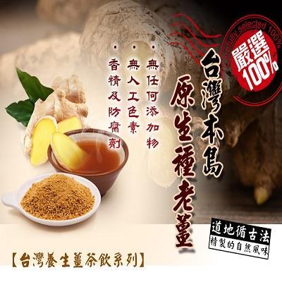 【揪揪購】台灣養生薑茶系列飲-台灣黑糖老薑茶粉(1盒12入/2盒)