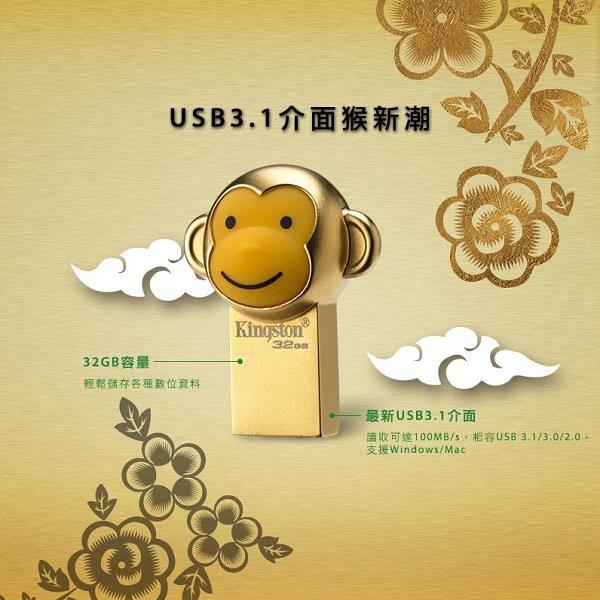 【金士頓】猴碟32G隨身碟(USB3.1/3.0)