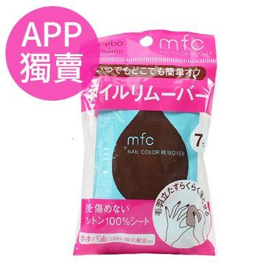 【mfc】卸甲棉片隨身包