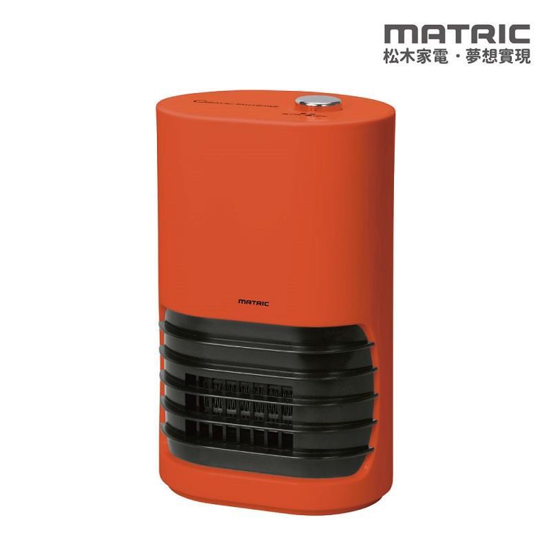 【松木】精巧陶瓷電暖器MG-CH0601