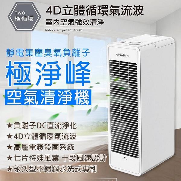 【Lasko】AirWhite極淨峰空氣清淨機 靜電集塵臭氧負離子A534TW