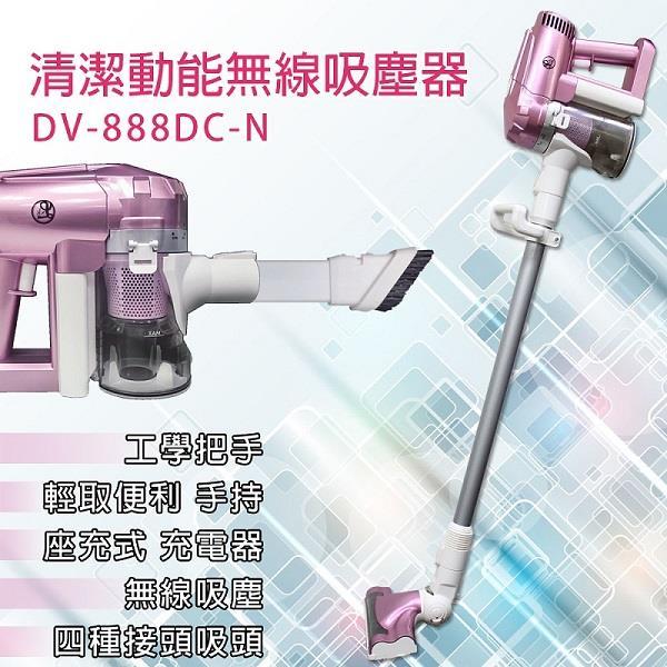 【Lasko】清潔動能無線吸塵器 DV-888DC-N