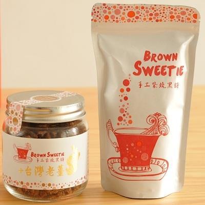 【食在加分】 黑糖溫馨禮盒(薑味罐+原味立袋)-Brown Sweetie 手工柴燒黑糖台灣老薑罐裝/280g,原味家庭號立袋/250g
