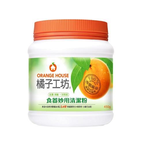 【橘子工坊】多功能食器妙用清潔粉(450g)