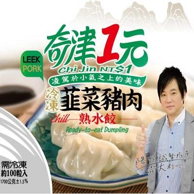 【冷凍店取-奇津】陽帆推薦奇津一元韭菜熟水餃(17G*100粒)