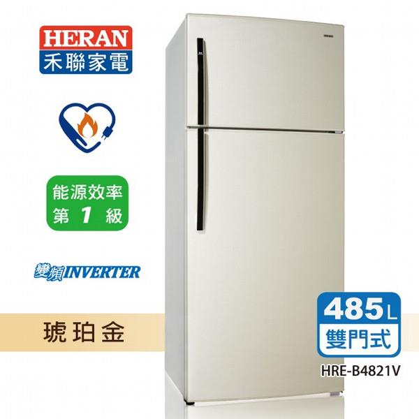 HERAN禾聯 485公升1級DC直流變頻雙門冰箱-金HRE-B4821V