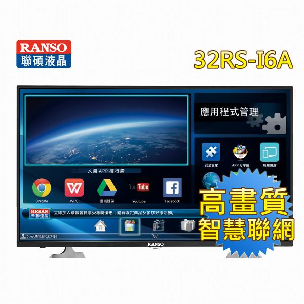 【RANSO聯碩】32型智慧聯網液晶電視+視訊盒32RS-I6A
