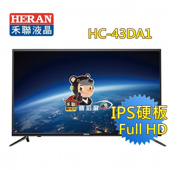 【HERAN 禾聯】43型低藍光 LED液晶顯示器+視訊盒(HC-43DA1)