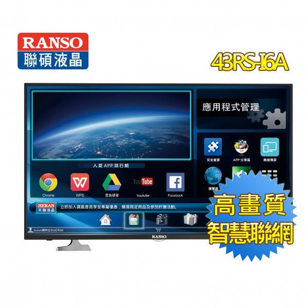 【RANSO聯碩】43型智慧WiFi聯網電視+視訊盒43RS-I6A