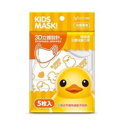 【快潔適】立體兒童口罩-小黃鴨 (50入)