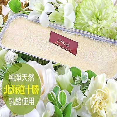 【愛上新鮮】日光北海道十勝乳酪蛋糕2盒(平均每盒499元)
