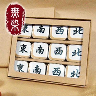 【MIT】無染文創系列-麻將組之大四喜禮盒
