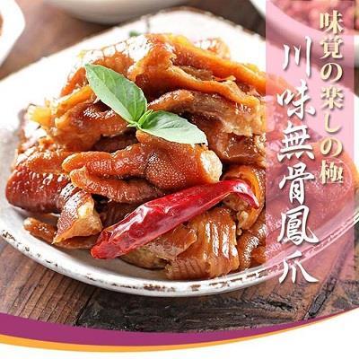 【愛上新鮮】川味煙燻無骨鳳爪(微辣)4包(平均1包139元)