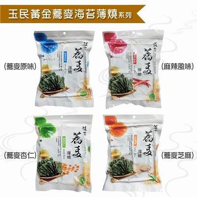 【玉民】玉民黃金蕎麥海苔薄燒-全素 (40g*10包)