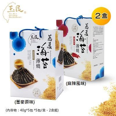 【玉民】玉民蕎麥海苔薄燒禮盒(5包*2盒)