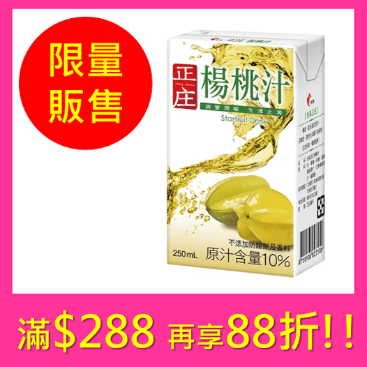 即期品【光泉】正庄楊桃汁(250ml-24入/箱)