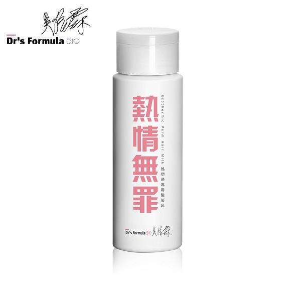 【台塑生醫】熱情無罪-熱塑燙專用髮凝乳 150g